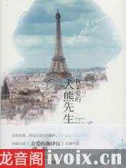 【首发】bonjour我亲爱的大熊先生有声小说打包下载