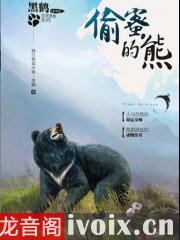 偷蜜的熊_黑鹤非常勇敢系列