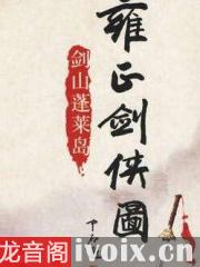 优发国际下载【首发】王玥波_雍正剑侠图_第6部