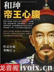 【首发】帝王心腹和珅有声书