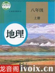 黄冈中学同步课堂地理八年级上册