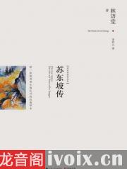 林语堂_苏东坡传有声书