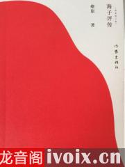 【首发】海子评传有声书