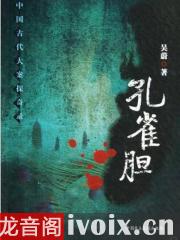 中国古代大案探奇录——孔雀胆优发国际打包下载