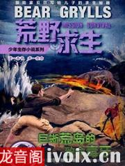 荒野求生之巨蜥荒岛的致命毒牙