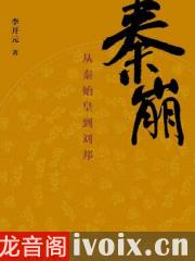 【首发】秦崩:从秦始皇到刘邦有声书