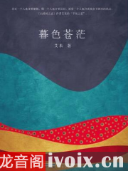 【首发】暮色苍茫_艾米优发娱乐打包下载