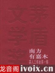 茶人三部曲之南方有嘉木_杨忱播讲优发娱乐打包下载