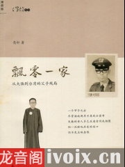 飘零一家:从大陆到台湾的父子残局有声书
