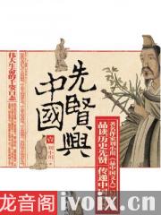 先贤与中国有声书