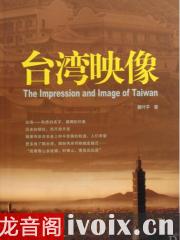 台湾映像有声书