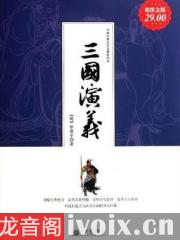 三国演义_闫峰朗读优发国际打包下载