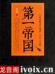 华夏第一帝国优发国际打包下载