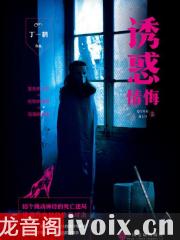 情悔2诱惑优发国际打包下载