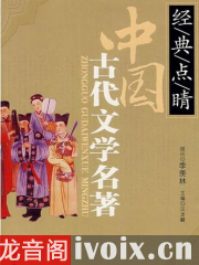 古代文学名著诵读优发国际打包下载