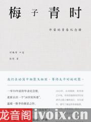 梅子青时-肖玉、小曾播讲优发娱乐打包下载