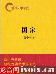 易中天中华史02国家有声书