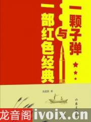 一颗子弹与一部红色经典有声小说打包下载