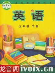外研社初中英语九年级下册_课文单词朗读