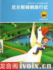 骑鹅旅行记