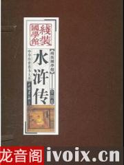 水浒传_全文朗读优发娱乐打包下载