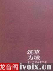茶人三部曲3筑草为城优发娱乐打包下载