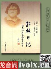 郭林日记有声书