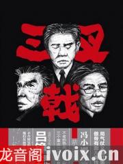 三叉戟_公安版《人民的名义》有声小说打包下载