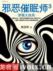 【首发】邪恶催眠师3:梦醒大结局优发国际打包下载