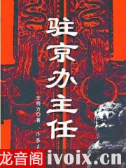 驻京办主任_方博播讲优发娱乐打包下载