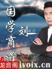 水浒传_全文朗读优发娱乐在线收听