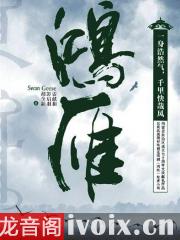 鸿雁_雷献和、彭启羽、胡全新优发娱乐打包下载