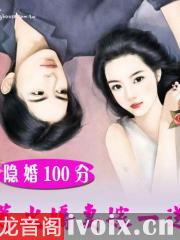 隐婚100分:惹火娇妻嫁一送一优发娱乐打包下载