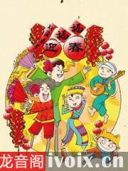 百家讲坛_新春史话有声书