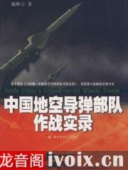中国战略导弹部队初创纪实有声书