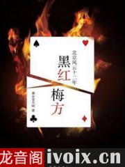 黑红梅方:北京风云十二年优发娱乐打包下载