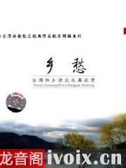 乡愁-台湾诗歌名篇优发娱乐打包下载