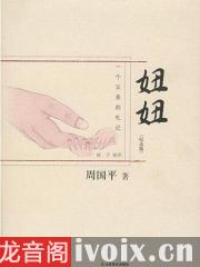 周国平_妞妞