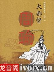 三国周瑜传有声书