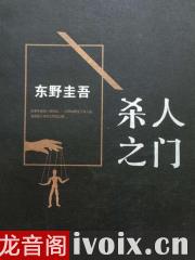 东野圭吾_杀人之门有声小说打包下载