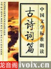 中国必背古诗词大全朗读有声小说打包下载