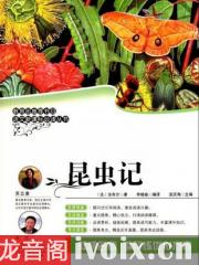 昆虫记_新课标