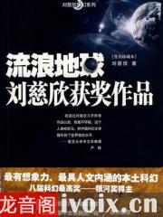 刘慈欣短篇作品集有声小说打包下载