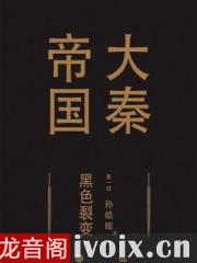 大秦帝国_第1部_黑色裂变有声书