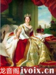 维多利亚女王传有声书
