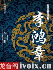 张鸿福_李鸿章1之平步青云有声书