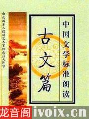 中国文学标准朗读_古文篇有声小说打包下载