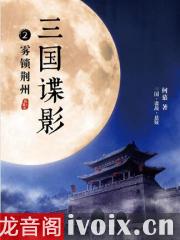三国谍影2:雾锁荆州有声小说打包下载