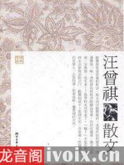 汪曾祺散文作品集有声小说打包下载