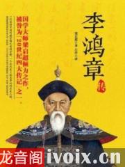 张鸿福_李鸿章3之帝国烽烟有声小说打包下载